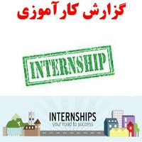 گزارش کارآموزی تأسیسات فاضلاب در شرکت پولاد سازی