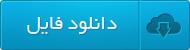 دانلود گزارش کارآموزی کامپیوتر در دانشگاه آزاد اسلامی واحد بیضاء